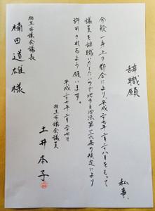 辞職願: 前相生市議会議員 土井...